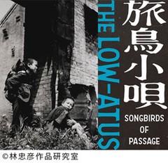 送料無料有/[CD]/the LOW-ATUS/旅鳥小唄 -Songbir...