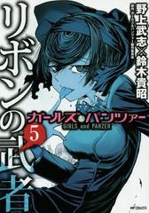 [書籍]/ガールズ&パンツァー リボンの武者 5 (MF...