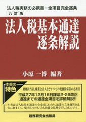 送料無料/[書籍]/法人税基本通達逐条解説/小原一博/編著/NEOBK-1969726