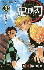 [書籍]/鬼滅の刃 3 (ジャンプコミックス)/吾峠呼...