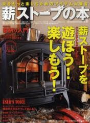 [書籍]薪ストーブの本 8 (CHIKYUMARU MOOK)/地球丸/NEOBK-912920