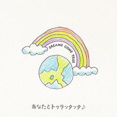 [CD]/DREAMS COME TRUE/あなたとトゥラッタッタ♪...