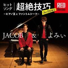 送料無料有/[CD]/Jacob&よみぃ/ヒットソング超絶...