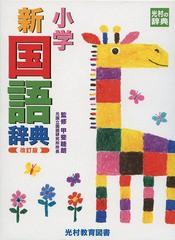 送料無料有/[書籍]/小学新国語辞典 [改訂版]/甲斐...