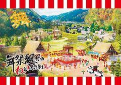 送料無料有 特典/[DVD]/舞祭組/舞祭組村のわっと!...
