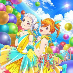 [CD]/Liella!/TVアニメ『ラブライブ! スーパース...