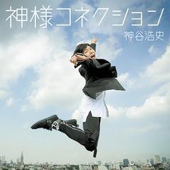 送料無料有 初回 特典/[CD]/神谷浩史/神様コネク...