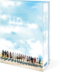 送料無料 特典/[Blu-ray]/日向坂46ドキュメンタリ...