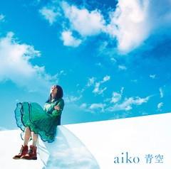 初回/[CD]/aiko/青空/PCCA-15001
