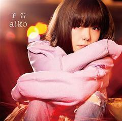 初回 特典/[CD]/aiko/予告/PCCA-15037