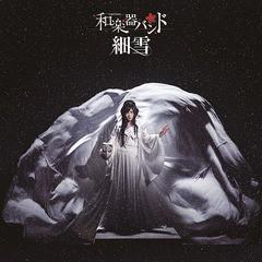 初回 特典/[CD]/和楽器バンド/細雪 [CD+DVD]/AVCD...