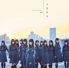 送料無料有/[CD]/欅坂46/不協和音 [CD+DVD/TYPE-D...