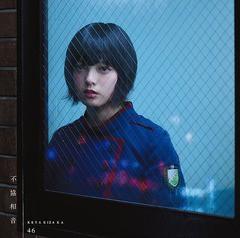 送料無料有/[CD]/欅坂46/不協和音 [CD+DVD/TYPE-A...