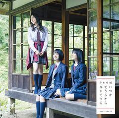 送料無料有 初回 特典/[CD]/乃木坂46/いつかでき...