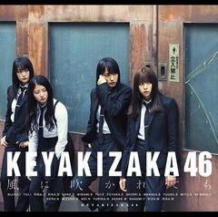 送料無料有 初回/[CD]/欅坂46/風に吹かれても [CD...