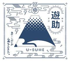 送料無料有 特典/[CD]/遊助/あの・・こっからが山...