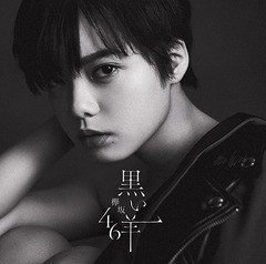 初回 特典/[CD]/欅坂46/黒い羊 [CD+Blu-ray/TYPE-...