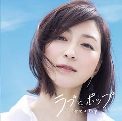 送料無料有/[CD]/オムニバス/ラブとポップ 〜好き...