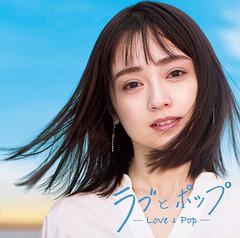 送料無料有 特典/[CD]/オムニバス/ラブとポップ〜...