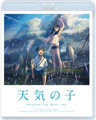 送料無料有/[Blu-ray]/天気の子 Blu-ray スタンダ...
