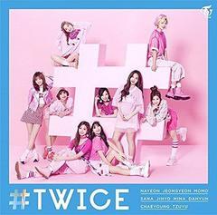 送料無料有 特典/[CD]/TWICE/#TWICE [通常盤]/WPC...