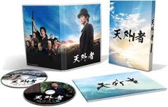 送料無料有/[Blu-ray]/天外者 豪華版/邦画/TBR-31...
