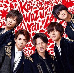 特典/[CD]/King & Prince/koi-wazurai [通常盤]/...