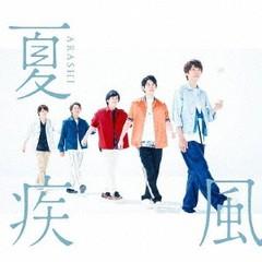 [CD]/嵐/夏疾風 [通常盤]/JACA-5743