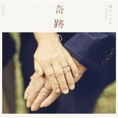 [CD]/関ジャニ∞/奇跡の人 [通常盤]/JACA-5680