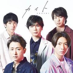 [CD]/嵐/カイト [DVD付初回限定盤]/JACA-5832