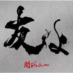 [CD]/関ジャニ∞/友よ [DVD付初回限定盤]/JACA-58...