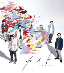 [CD]/嵐/カイト [通常盤]/JACA-5836