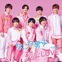 特典/[CD]/なにわ男子/初心 LOVE (うぶらぶ) [Bl...