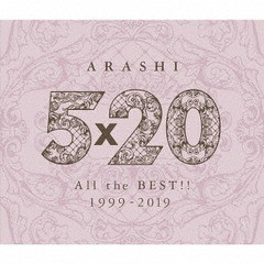 [CD]/嵐/5×20 All the BEST!! 1999-2019 [4CD/通...