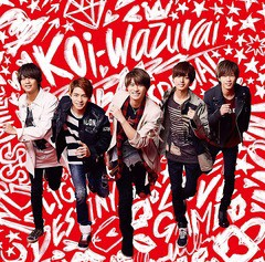 特典/[CD]/King & Prince/koi-wazurai [DVD付初...