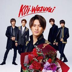 特典/[CD]/King & Prince/koi-wazurai [DVD付初...