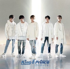君を待ってる/King & Prince