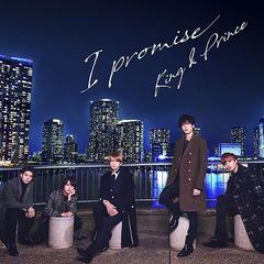 特典/[CD]/King & Prince/I promise [DVD付初回...