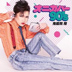 送料無料有/[CD]/鬼龍院翔/オニカバー90's [CD+DV...