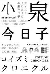 送料無料有/[CD]/小泉今日子/コイズミクロニクル...