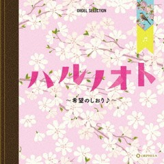 送料無料有/[CD]/オルゴール/オルゴール・セレク...