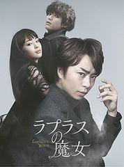 送料無料 特典/[Blu-ray]/ラプラスの魔女 豪華版/...