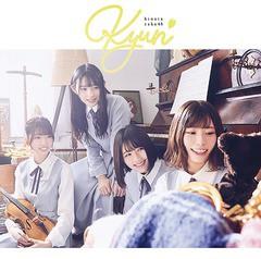 初回 特典/[CD]/日向坂46/キュン [CD+Blu-ray/TYP...