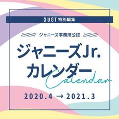 [グッズ]/ジャニーズJr. 2020.4 → 2021.3 ジャニ...