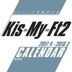 送料無料有/[グッズ]/Kis-My-Ft2 2017.4 → 2018....