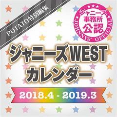 送料無料有/[ゆうメール不可]/ジャニーズWEST 201...