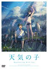送料無料有/[DVD]/天気の子 DVD スタンダード・エ...