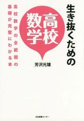 送料無料有/[書籍]/生き抜くための高校数学 高校数学の全範囲の基礎が完璧にわかる本/芳沢光雄/著/NEOBK-2002707