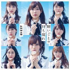 送料無料有/[CD]/AKB48/願いごとの持ち腐れ [Type...
