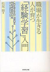 送料無料有/[書籍]職場が生きる人が育つ「経験学習」入門/松尾睦/著/NEOBK-1052559